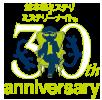 新本格ミステリ×ミステリーナイト®️ 30周年