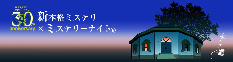 新本格ミステリ×ミステリーナイト®️ 30周年 テレビ・映画・WEB等情報